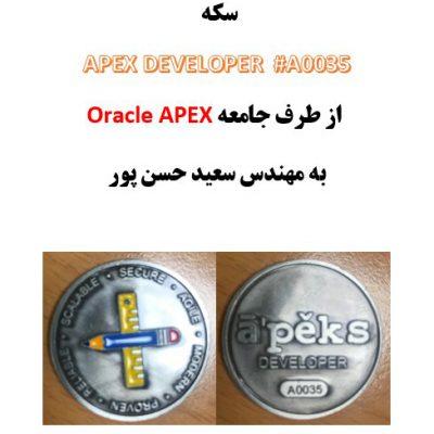 اوراکل اپکس-apexrad-apexcoin-saeedhassanpour