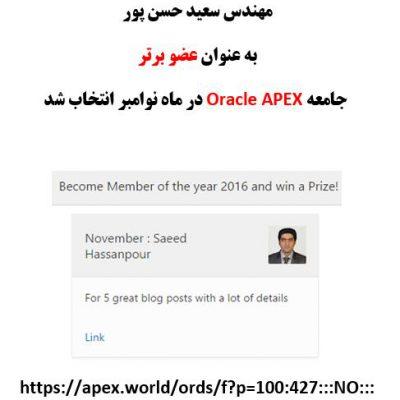 اوراکل اپکس-apexrad-member-2016-saeedhassanpour