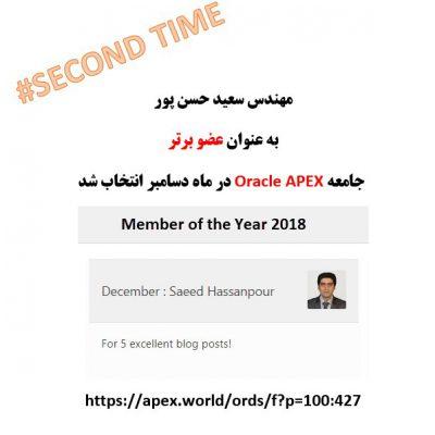 اوراکل اپکس-apexrad-member-2018-saeedhassanpour