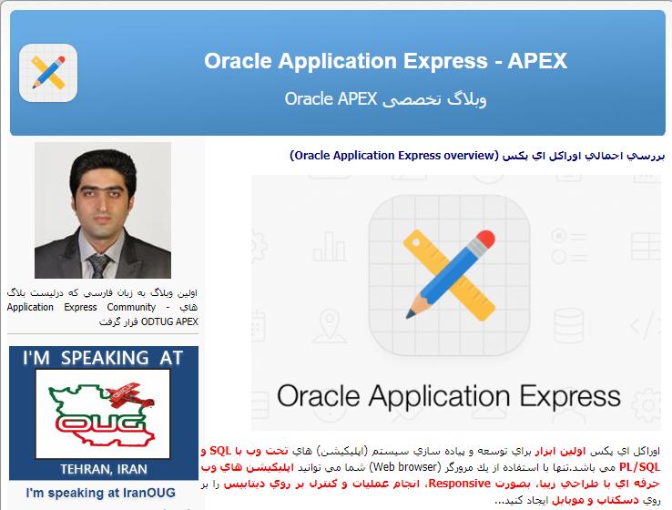 oracleapex.blogfa.com