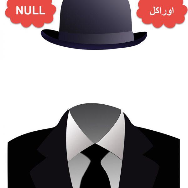 اوراکل اپکس-null in oracle