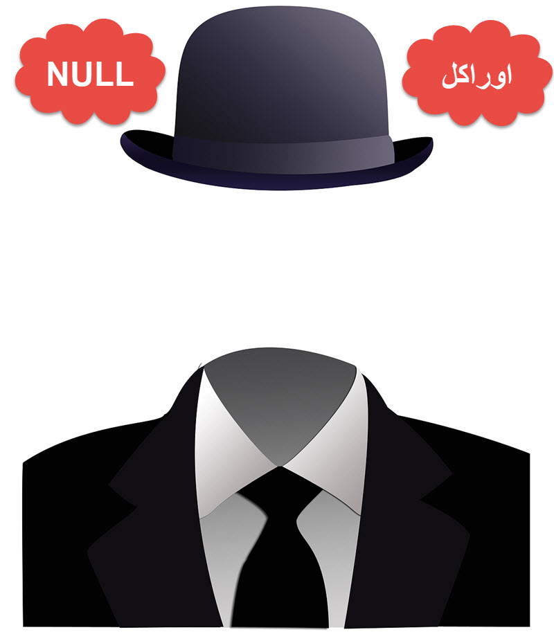 اوراکل اپکس-null in oracle