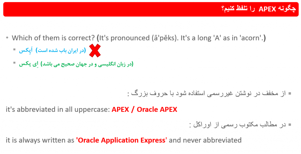 اوراکل اپکس-How to pronounce APEX