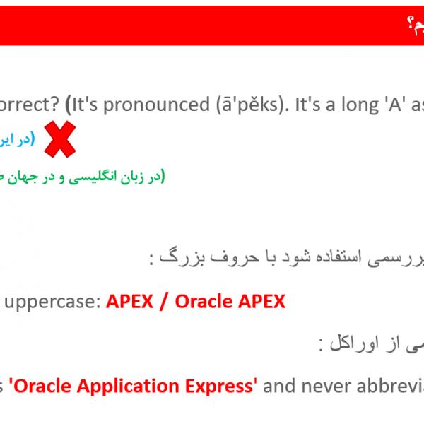 اوراکل اپکس-How to pronounce APEX