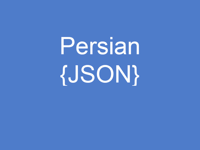 اوراکل اپکس-نکته JSON فارسی در اوراکل