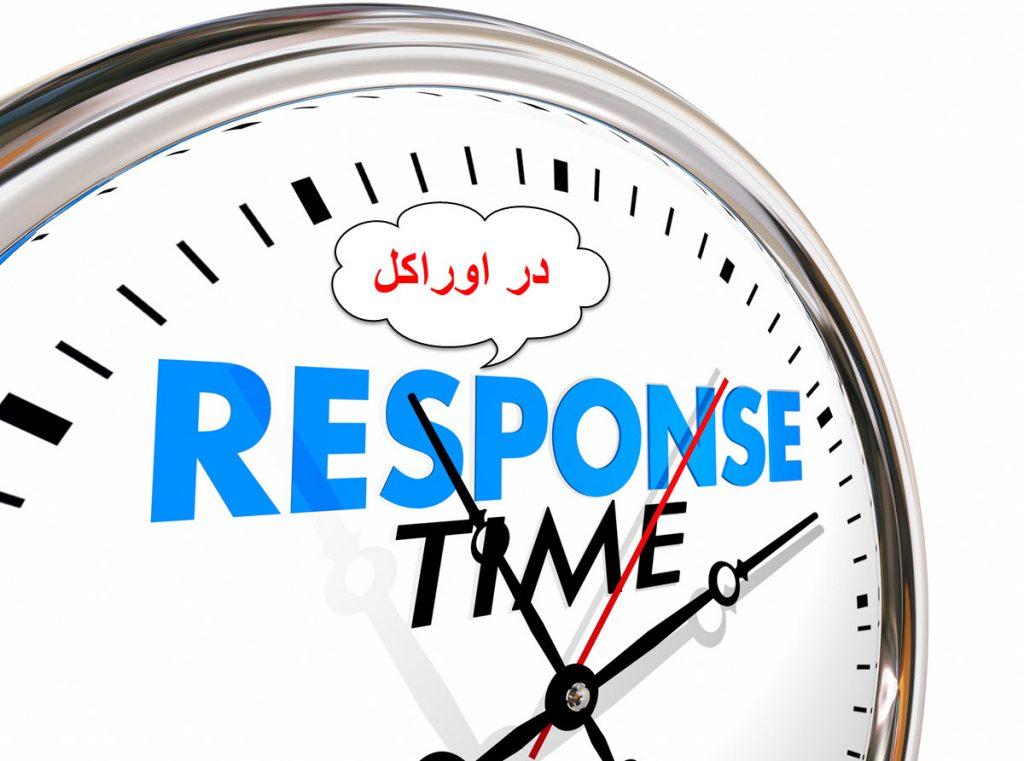 اوراکل اپکس- زمان پاسخ در اوراکل