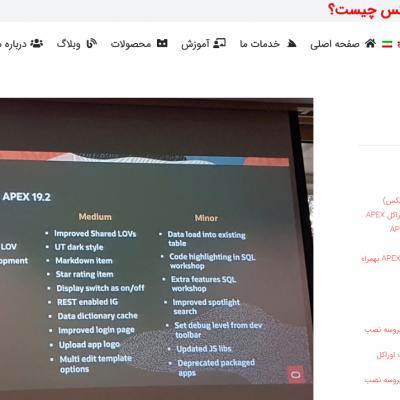 APEXRAD_Blog_apex_ایران_اوراکل_ای_پکس_اپکس